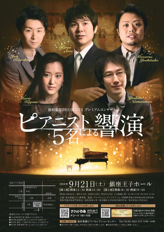 島村楽器 presents プレミアムコンサート ~ピアニスト5名による響演~ 【第1部】