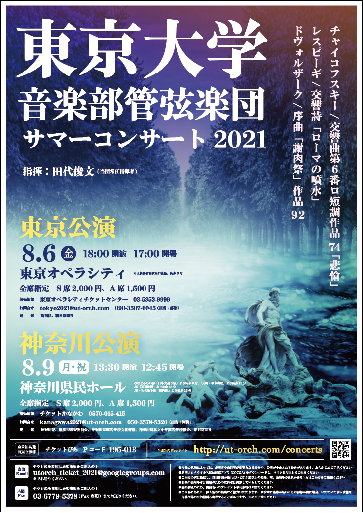 東京大学音楽部管弦楽団 サマーコンサート2021神奈川公演