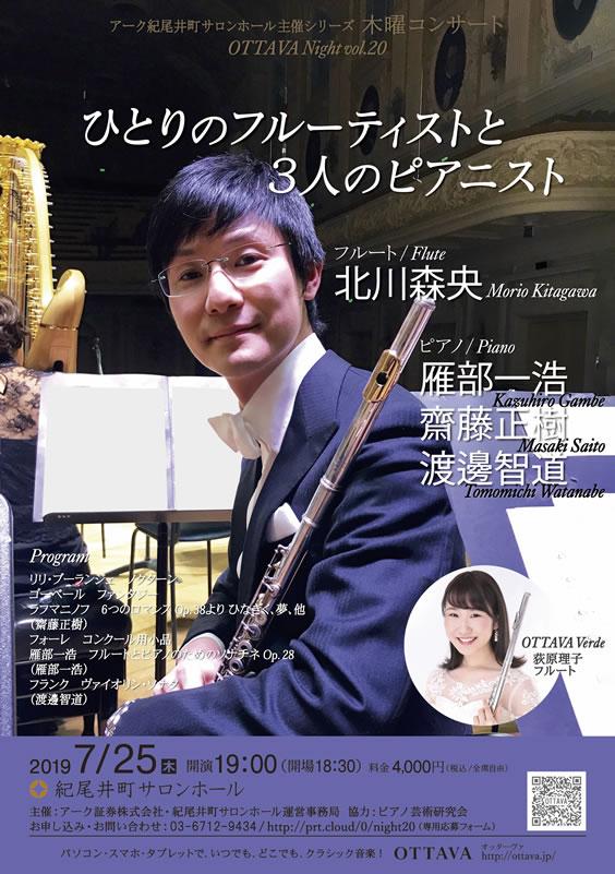 OTTAVA Night vol.20 ~ひとりのフルーティストと3人のピアニスト