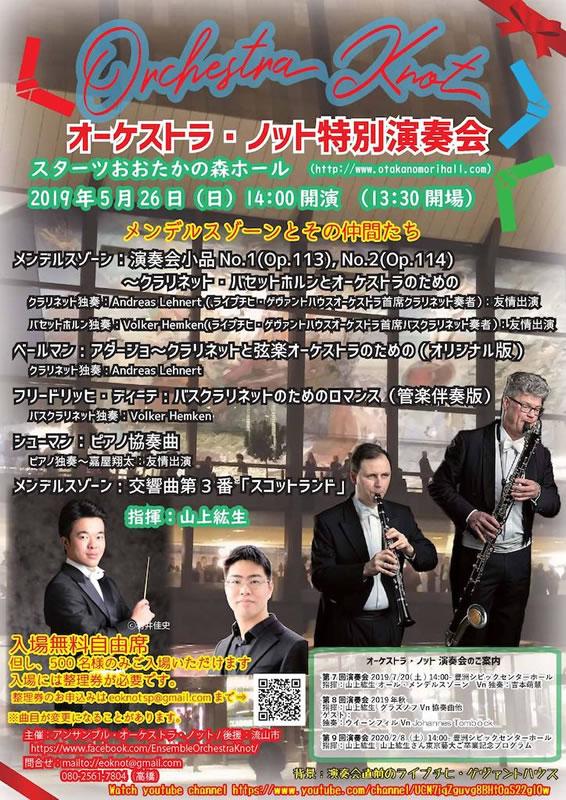 オーケストラ・ノット特別演奏会