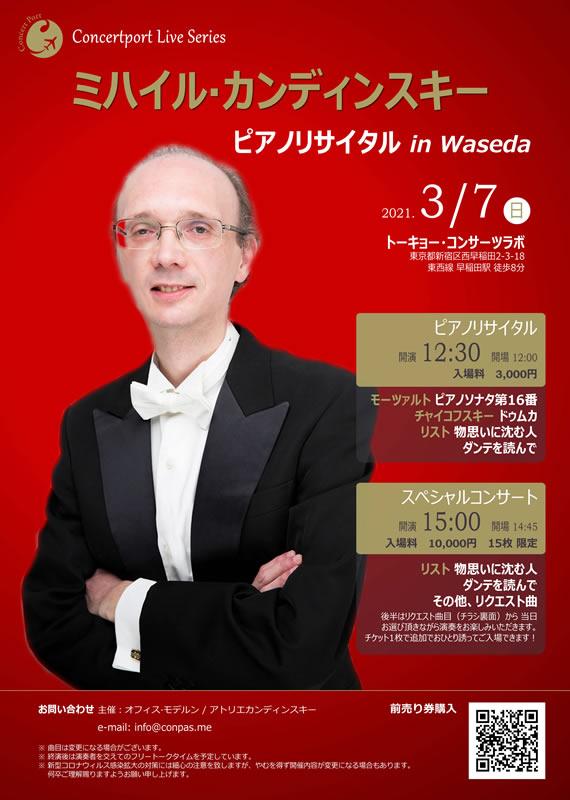 ミハイル・カンディンスキー ピアノリサイタル in Waseda