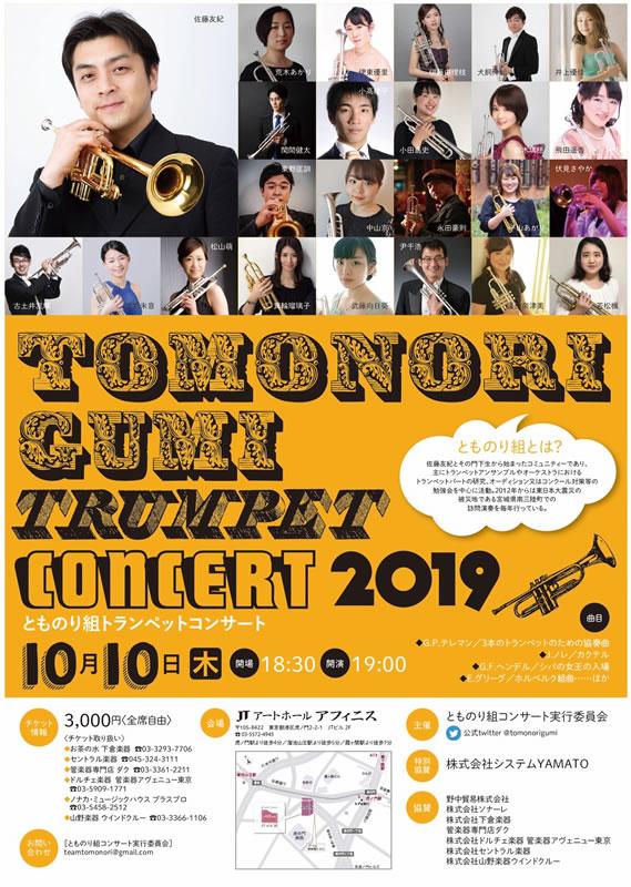 とものり組トランペットコンサート2019
