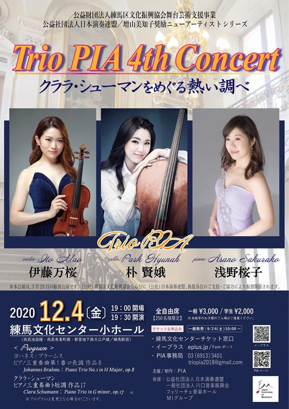 Trio Pia 4th Concert