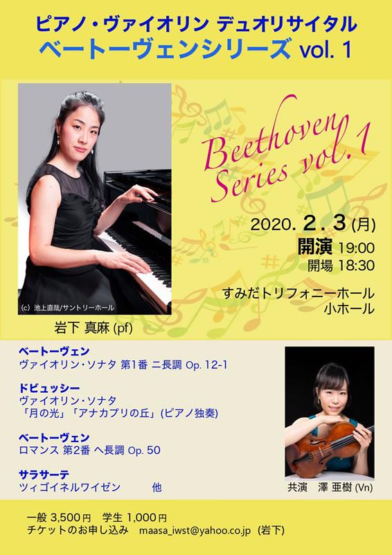 ピアノ・ヴァイオリンデュオリサイタル ベートーヴェンシリーズvol.1