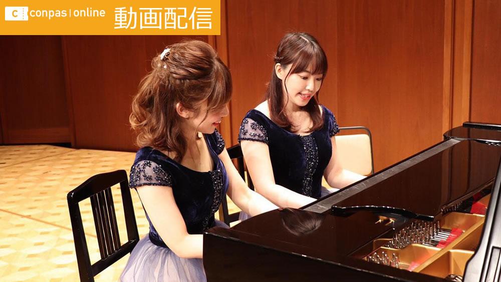 動画配信|Piano Duo framboise