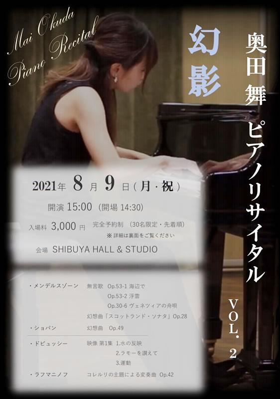 奥田舞 ピアノリサイタル VOL.2