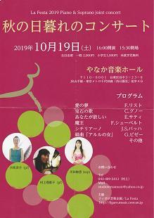 秋の日暮れのコンサート  La Festa第23回ピアノ&ソプラノジョイント・コンサート