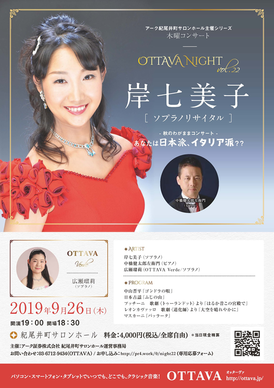 OTTAVA Night vol.22 岸七美子ー秋のわがままコンサートーあなたは日本派、イタリア派??