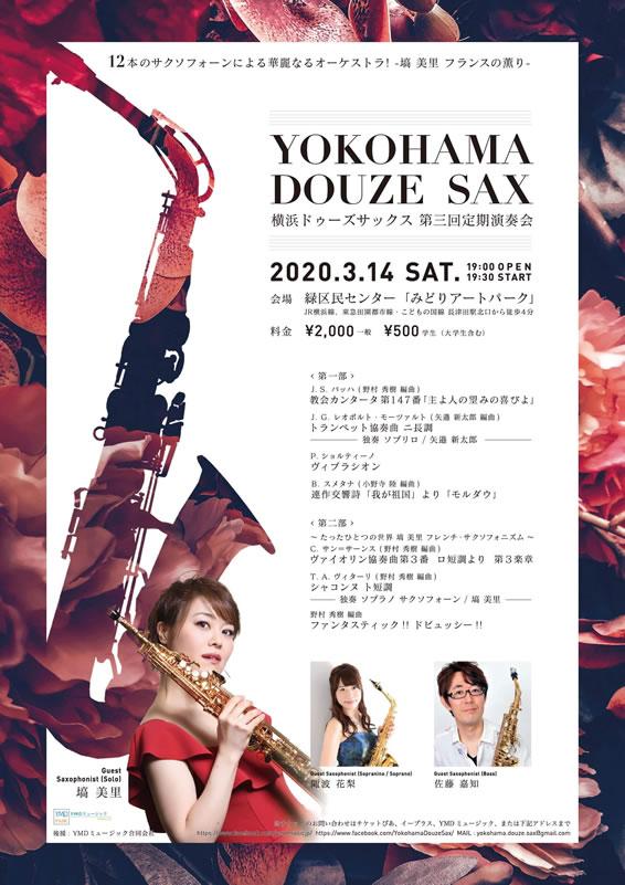 横浜ドゥーズサックス第3回定期演奏会