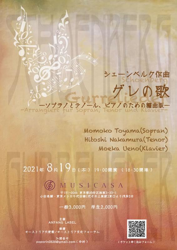 シェーンベルク「グレの歌 」ソプラノとテノール、ピアノのための編曲版