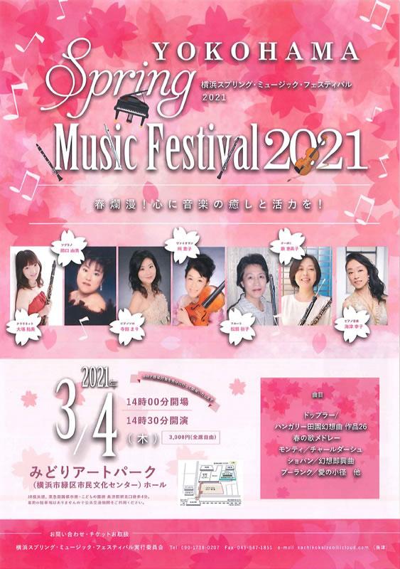横浜スプリング・ミュージック・フェスタ2021 〜春爛漫 心に音楽の癒しと活力を〜