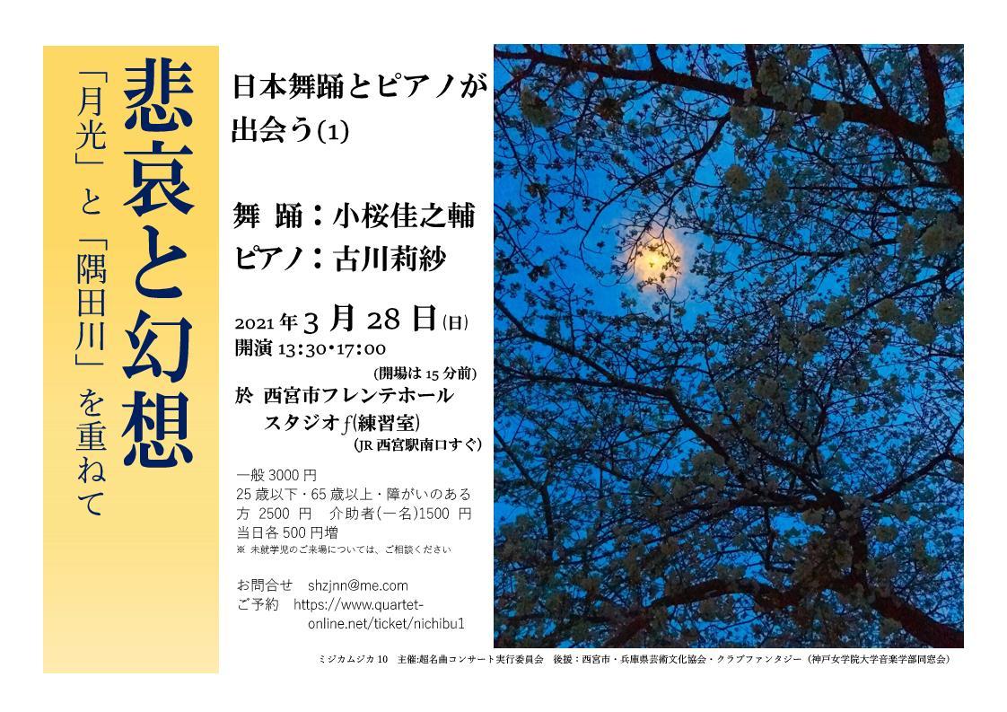 悲哀と幻想~「月光」と「隅田川」を重ねて