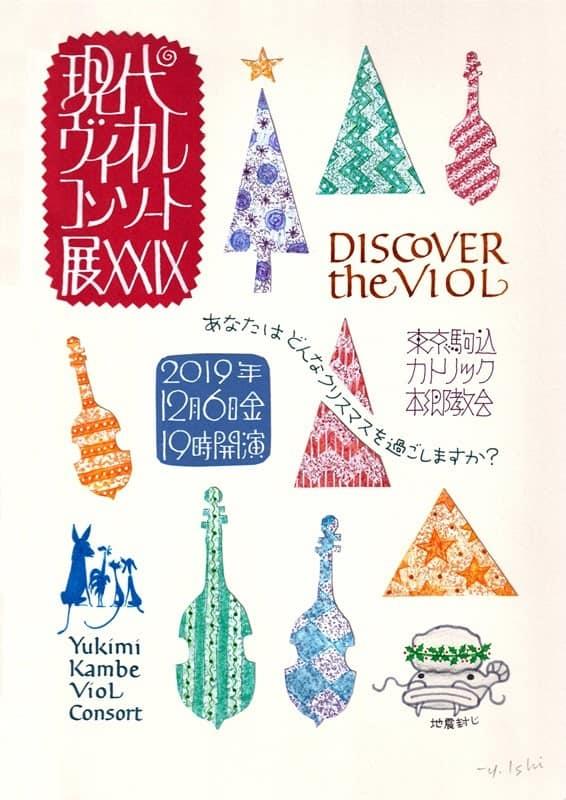 現代ヴィオルコンソート展XXIX Discover the Viol ~あなたはどんなクリスマスを過ごしますか?~