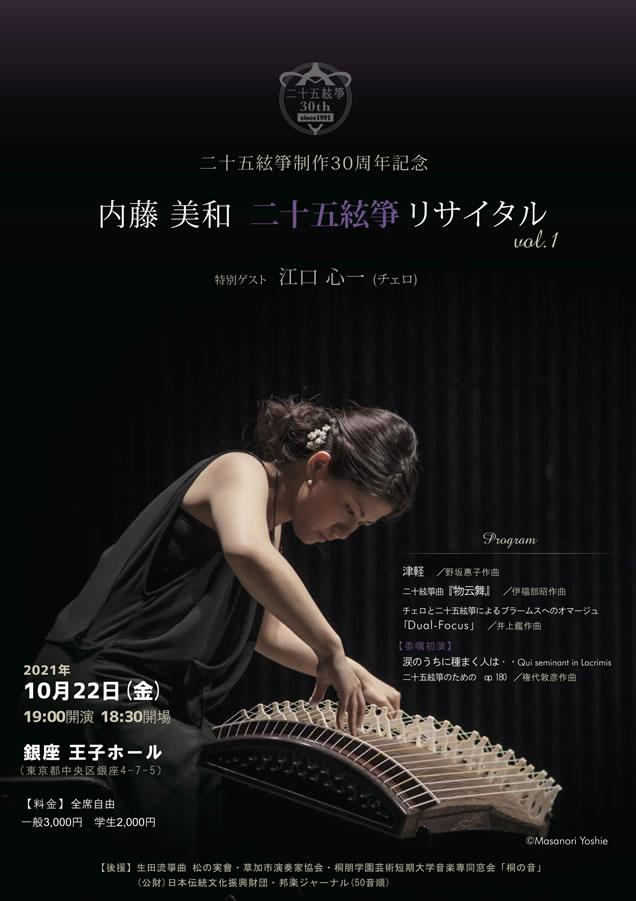 内藤美和 二十五絃箏リサイタル vol.1