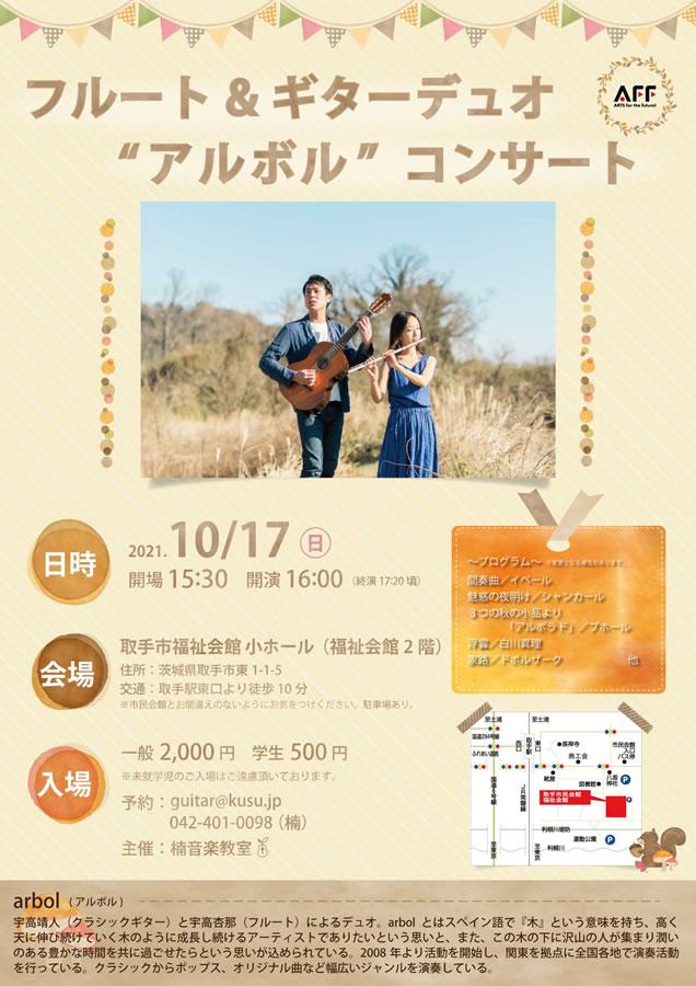 """【取手市】フルート&ギターデュオ """"アルボル""""コンサート"""
