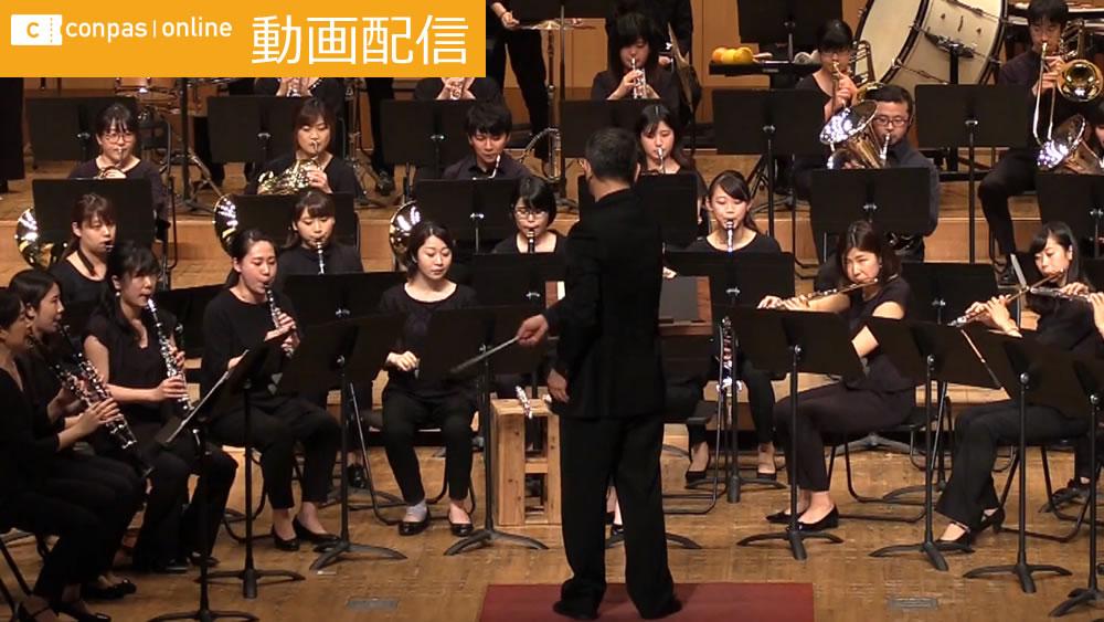 動画配信|現代奏造 Tokyo / 吹奏楽のための「深層の祭」