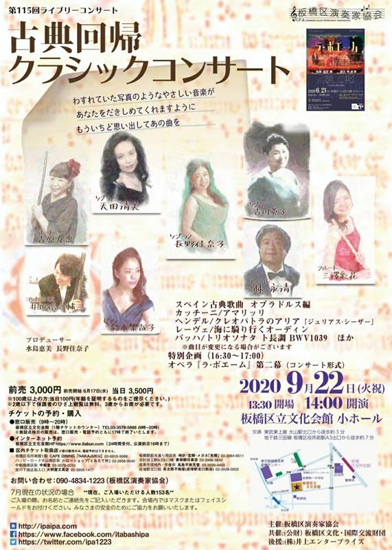 板橋区演奏家協会 第115回ライブリーコンサート 古典回帰クラシックコンサート
