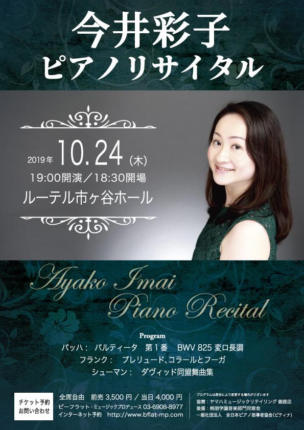 今井彩子 ピアノリサイタル