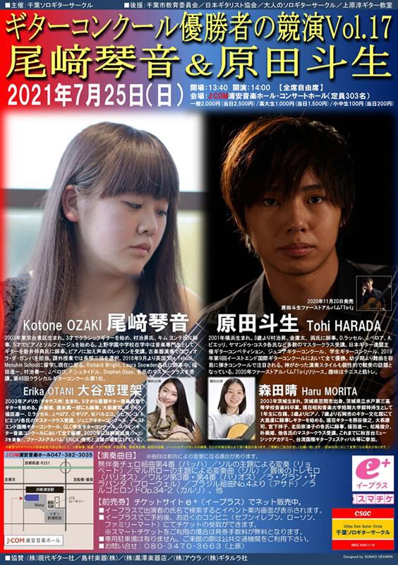 ギターコンクール優勝者の競演!Vol.17~尾崎琴音&原田斗生~