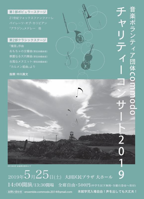 チャリティーコンサート2019