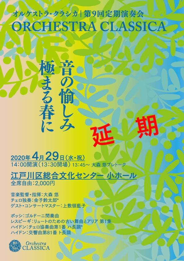 【延期】オルケストラ・クラシカ第9回定期演奏会