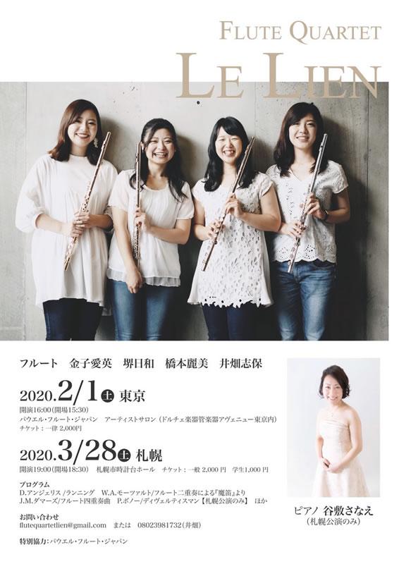 Flute Quartet Et Lien