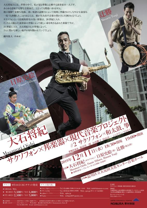 大石将紀 サクソフォンx邦楽器x現代音楽プロジェクト #2 サクソフォンx和太鼓、箏