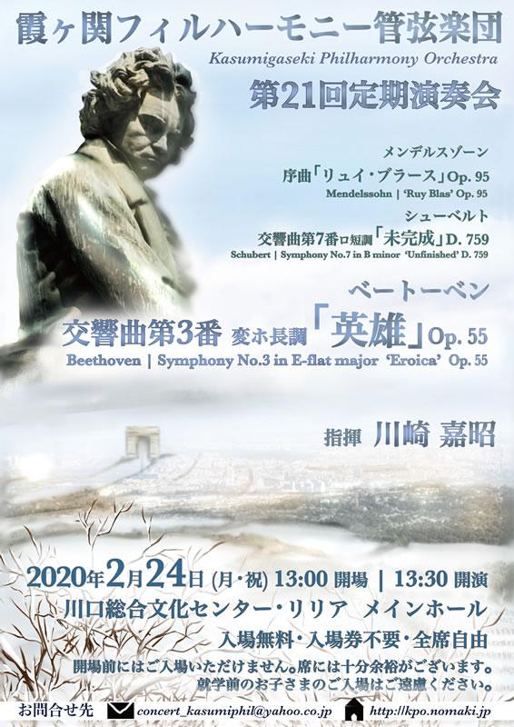 霞ヶ関フィルハーモニー管弦楽団 第21回定期演奏会