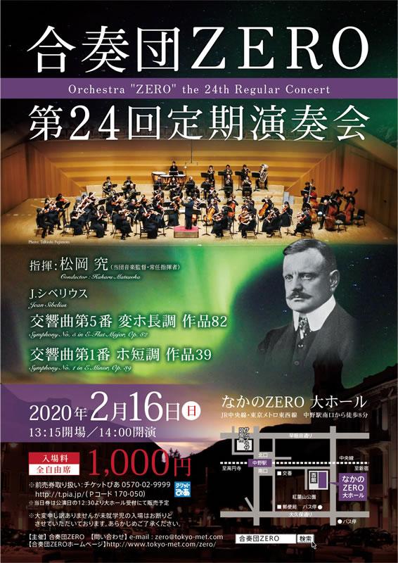 合奏団ZERO第24回定期演奏会