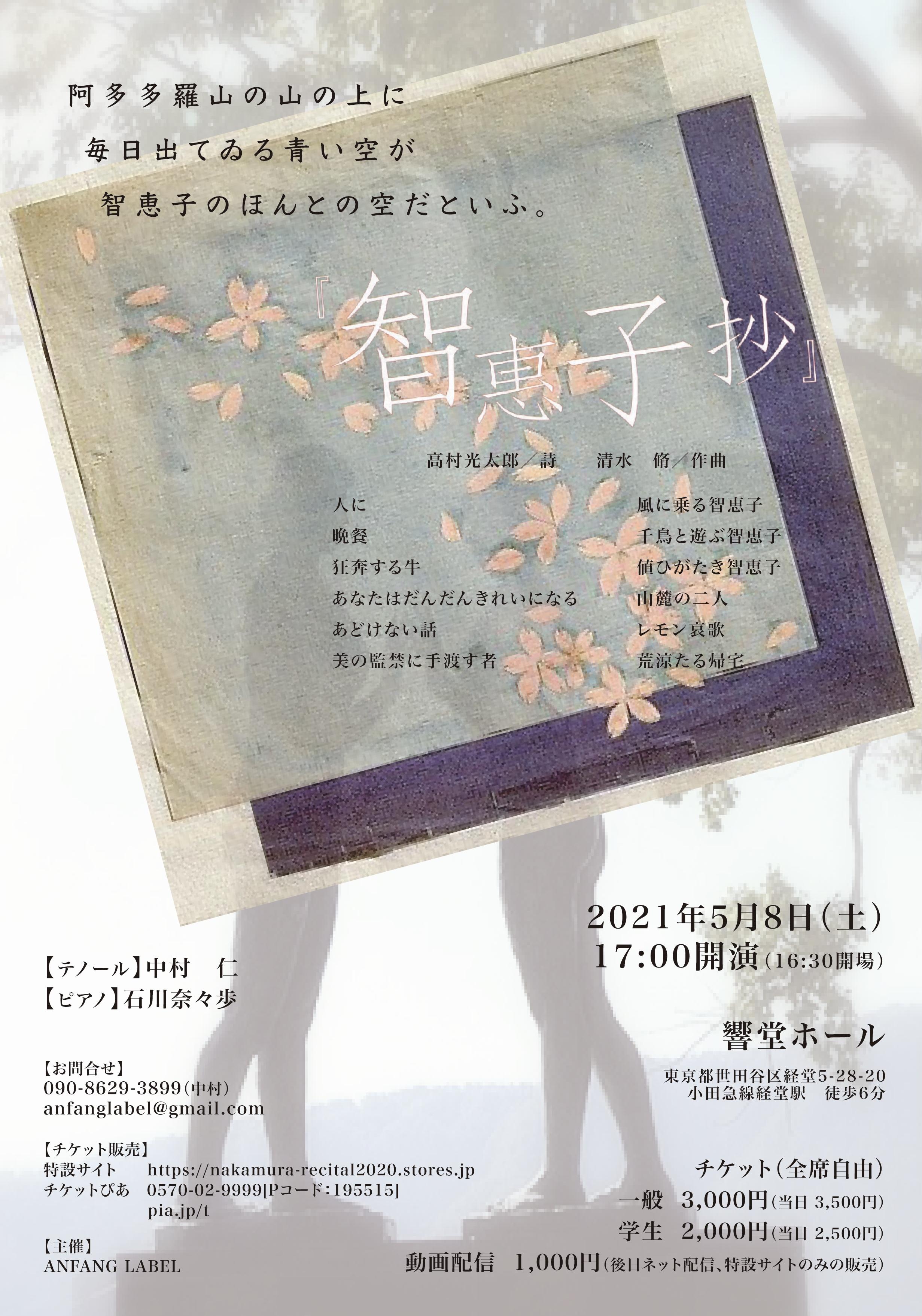 歌曲集『智恵子抄』独唱会