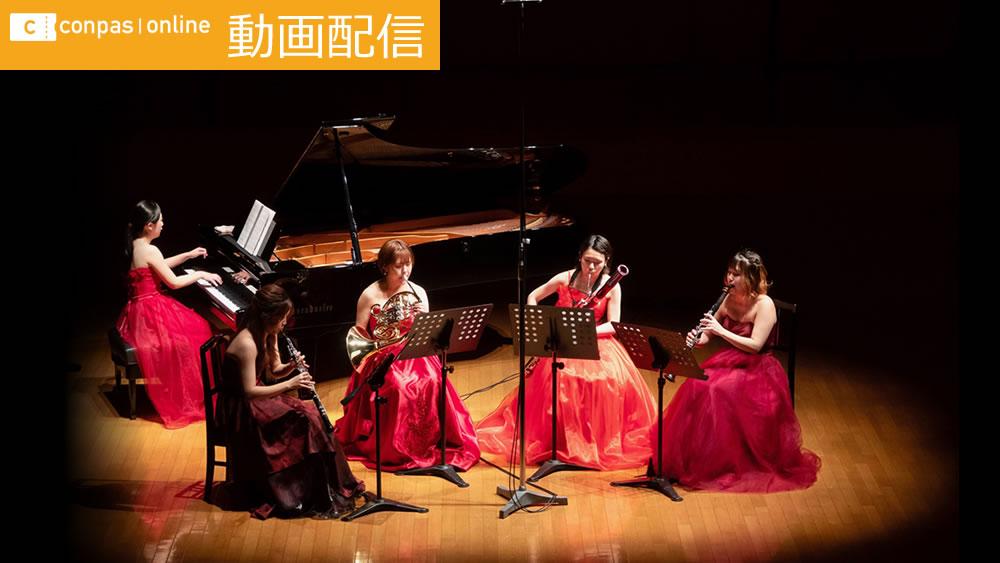 動画配信|五重奏で贈るベートーヴェン