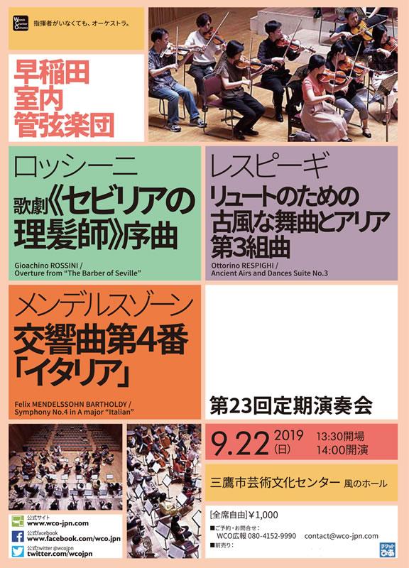 早稲田室内管弦楽団 第23回定期演奏会