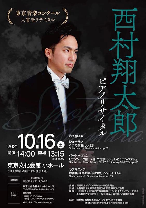 西村翔太郎 ピアノ・リサイタル
