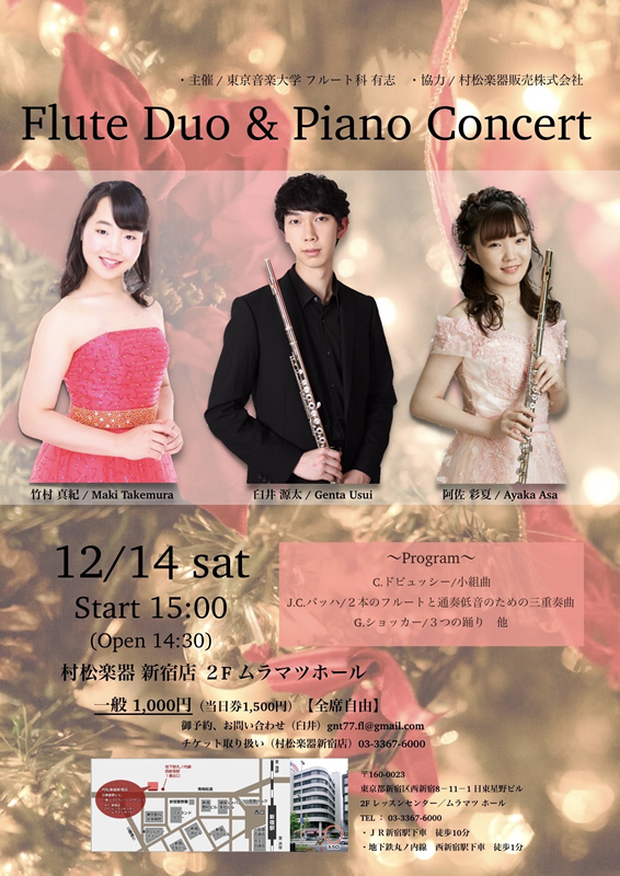 Flute Duo &  Piano Concert