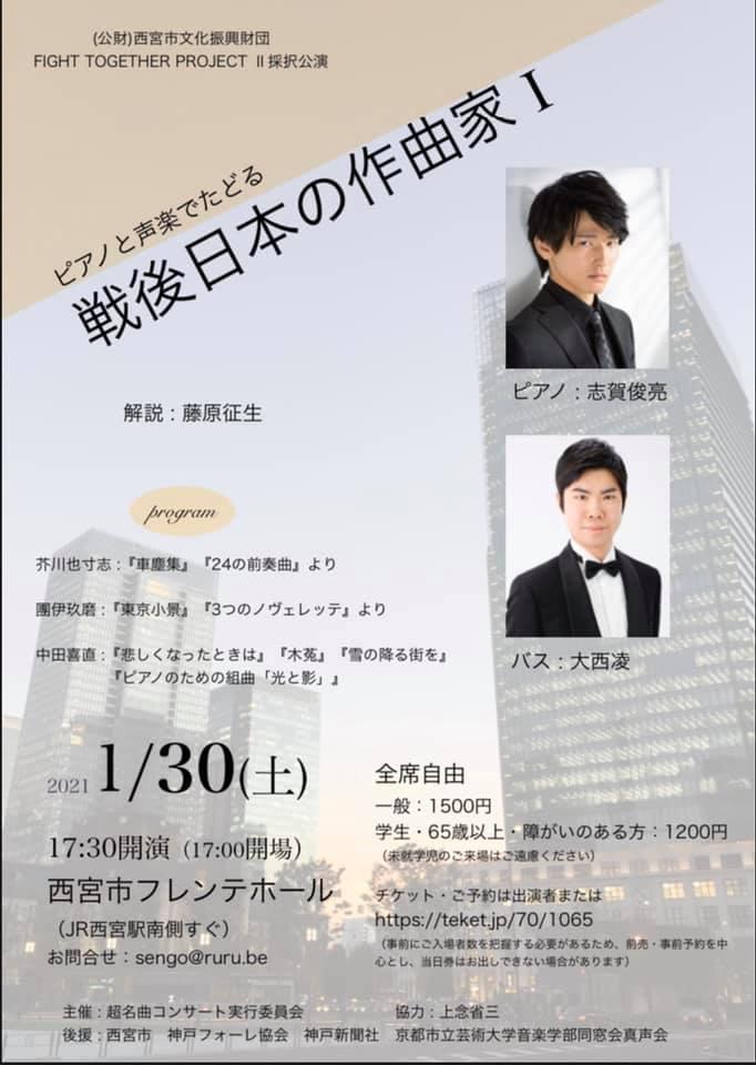 ピアノと声楽でたどる 戦後日本の作曲家Ⅰ