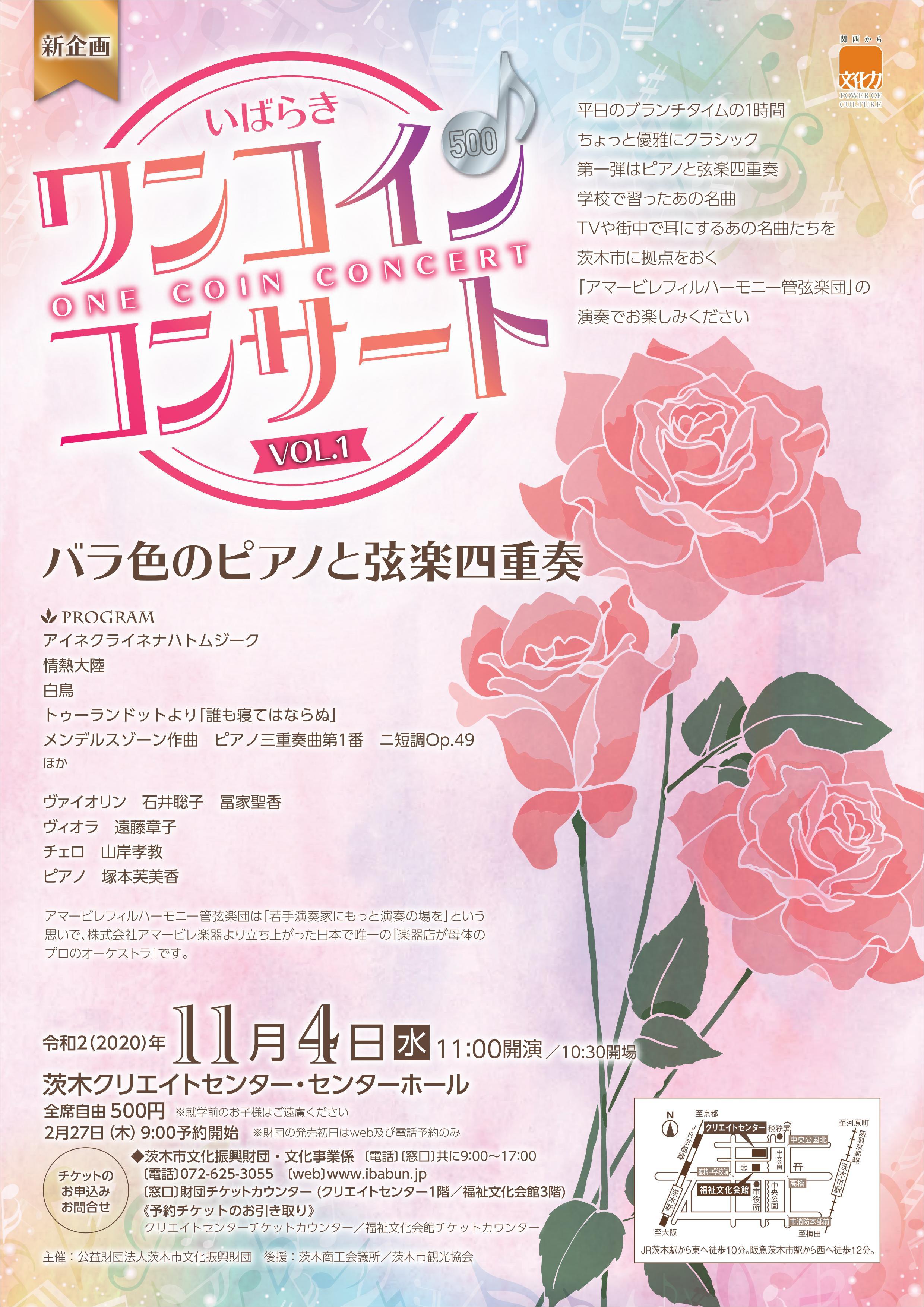 いばらきワンコインコンサートVol.1