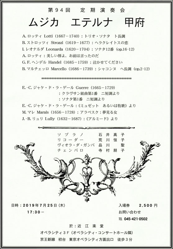 ムジカ エテルナ 甲府 第94回定期演奏会