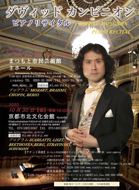 ダヴィッド カンピニオン ピアノリサイタル  DAVID CAMPIGNON PIANO RECITAL