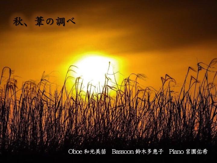 秋、葦の調べ 〜オーボエ、ファゴット、ピアノによるコンサート〜
