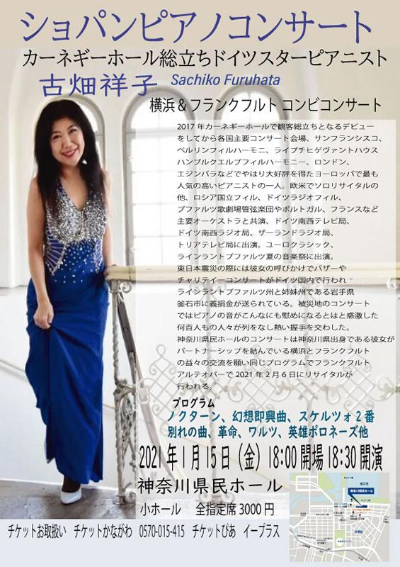 カーネギーホールを総立ち ドイツスターピアニスト ショパンピアノ横浜フランクフルトコンビコンサート 古畑祥子