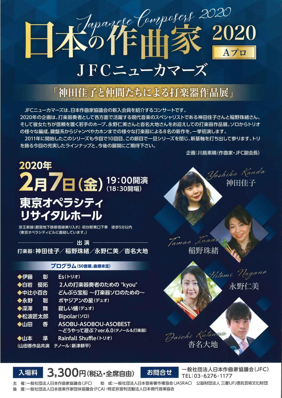 日本の作曲家 2020 JFCニューカマーズ