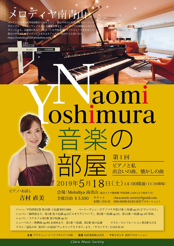 Naomi Yoshimura の音楽の部屋