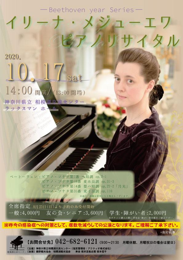ベートーヴェン・イヤー・シリーズ イリーナ・メジューエワ ピアノリサイタル