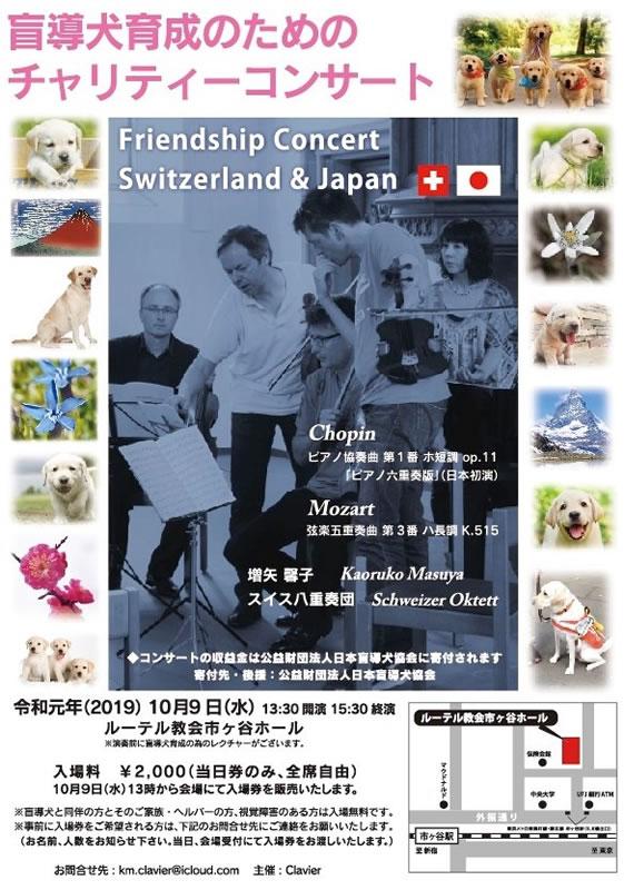 盲導犬育成のためのチャリティーコンサート
