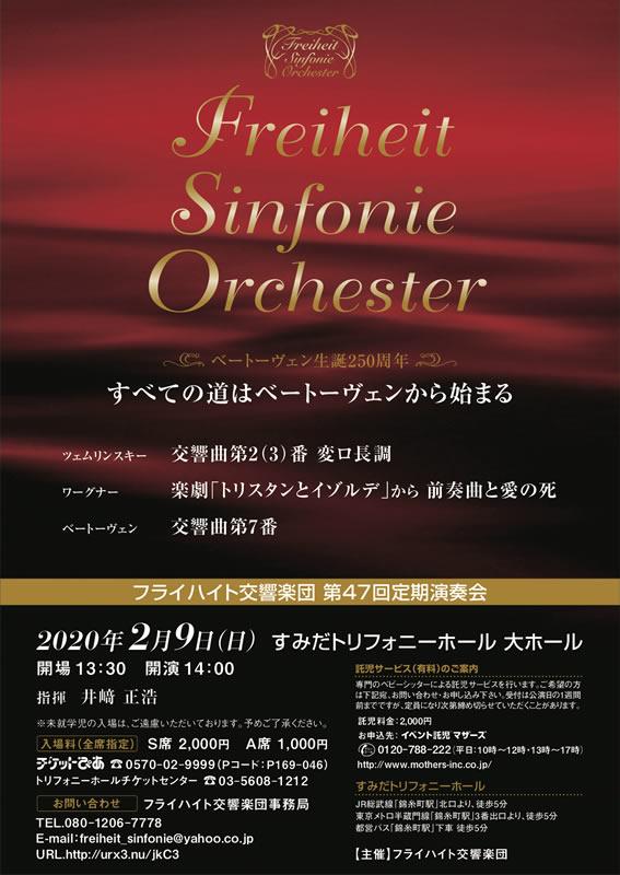 フライハイト交響楽団第47回定期演奏会