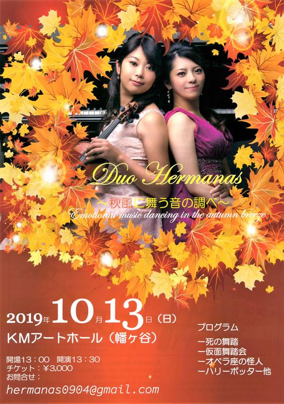 Duo Hermanas Duo Concert〜秋風に舞う音の調べ〜