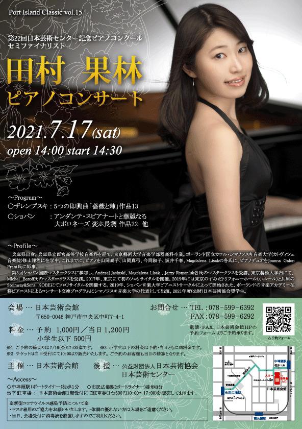 ポートアイランドクラシックvol.15 田村果林ピアノコンサート