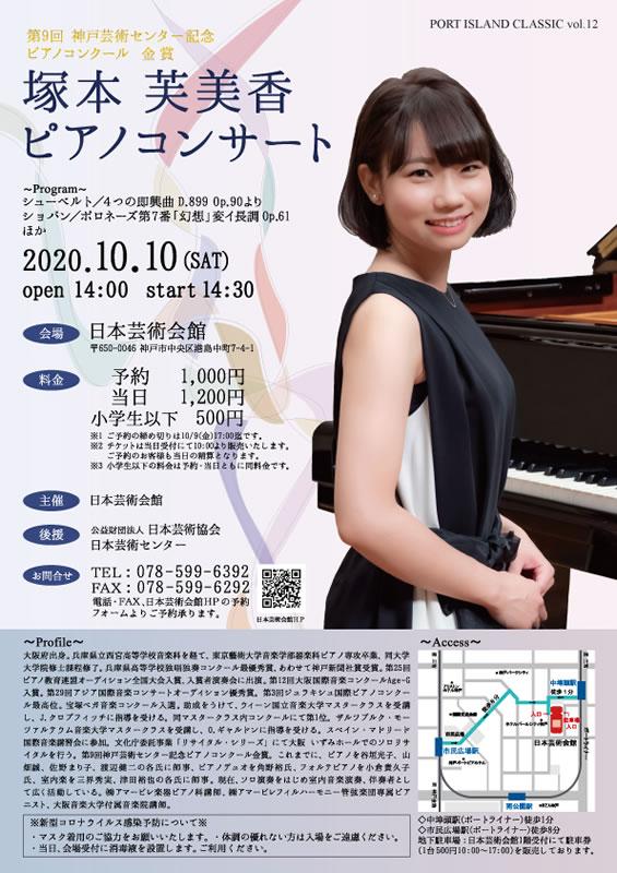 ポートアイランドクラシックvol.12 塚本芙美香ピアノコンサート