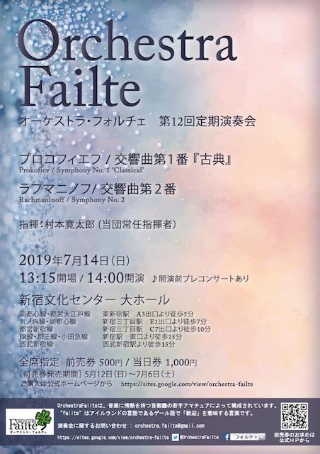 Orchestra Failte 第12回定期演奏会