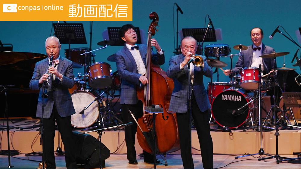 動画配信|外山喜雄とデキシーセインツ(新春!デキシーランド・ジャズ・ジャンボリー 2020)
